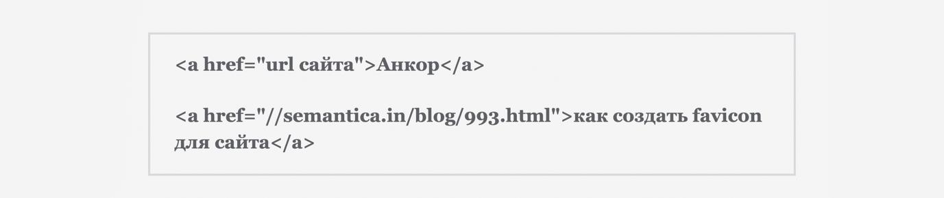 что такое анкорная ссылка, анкор в seo