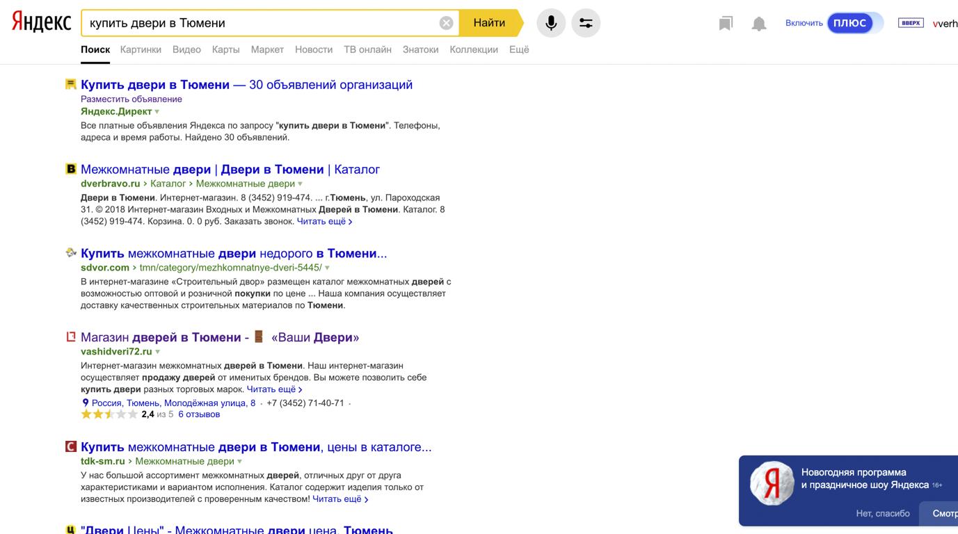 пример поисковой выдачи в Google, пример ключевых запросов