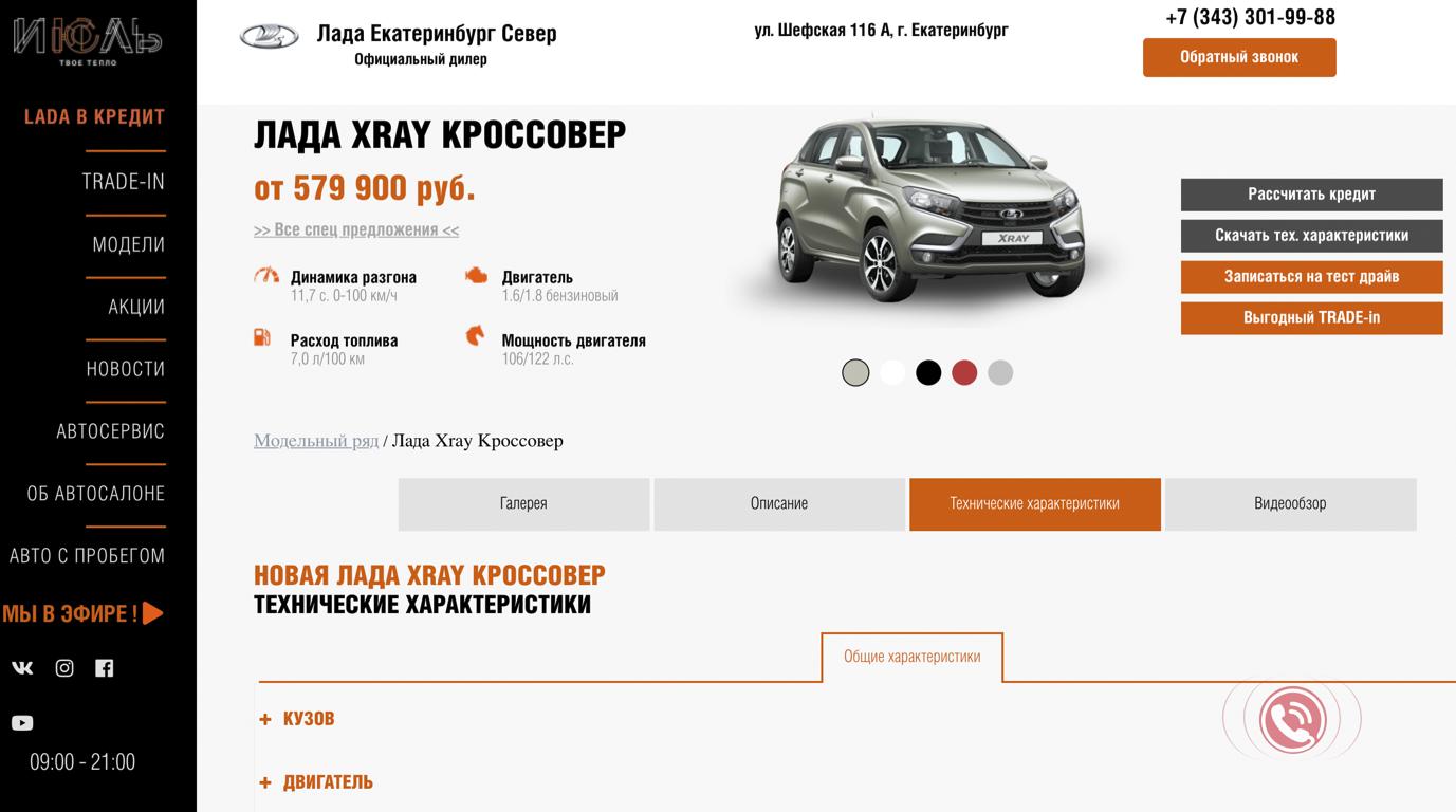 пример идеальной seo оптимизации страницы товара в интернет-магазине
