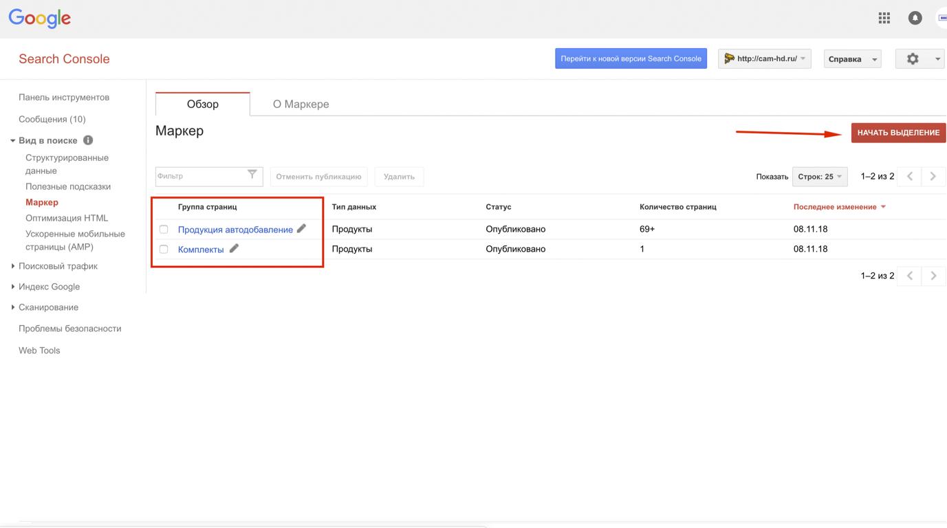 маркер google search console
