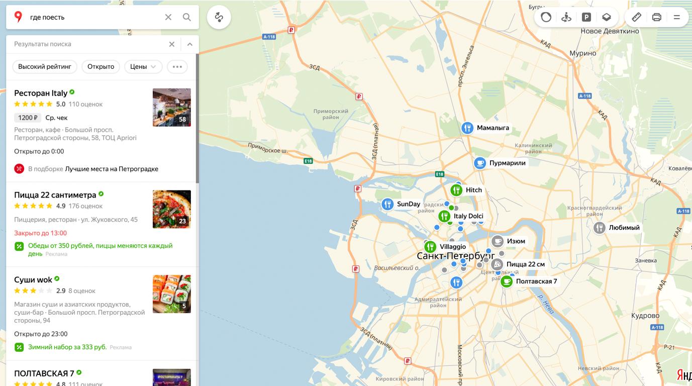 продвижение в яндекс картах, пример local seo