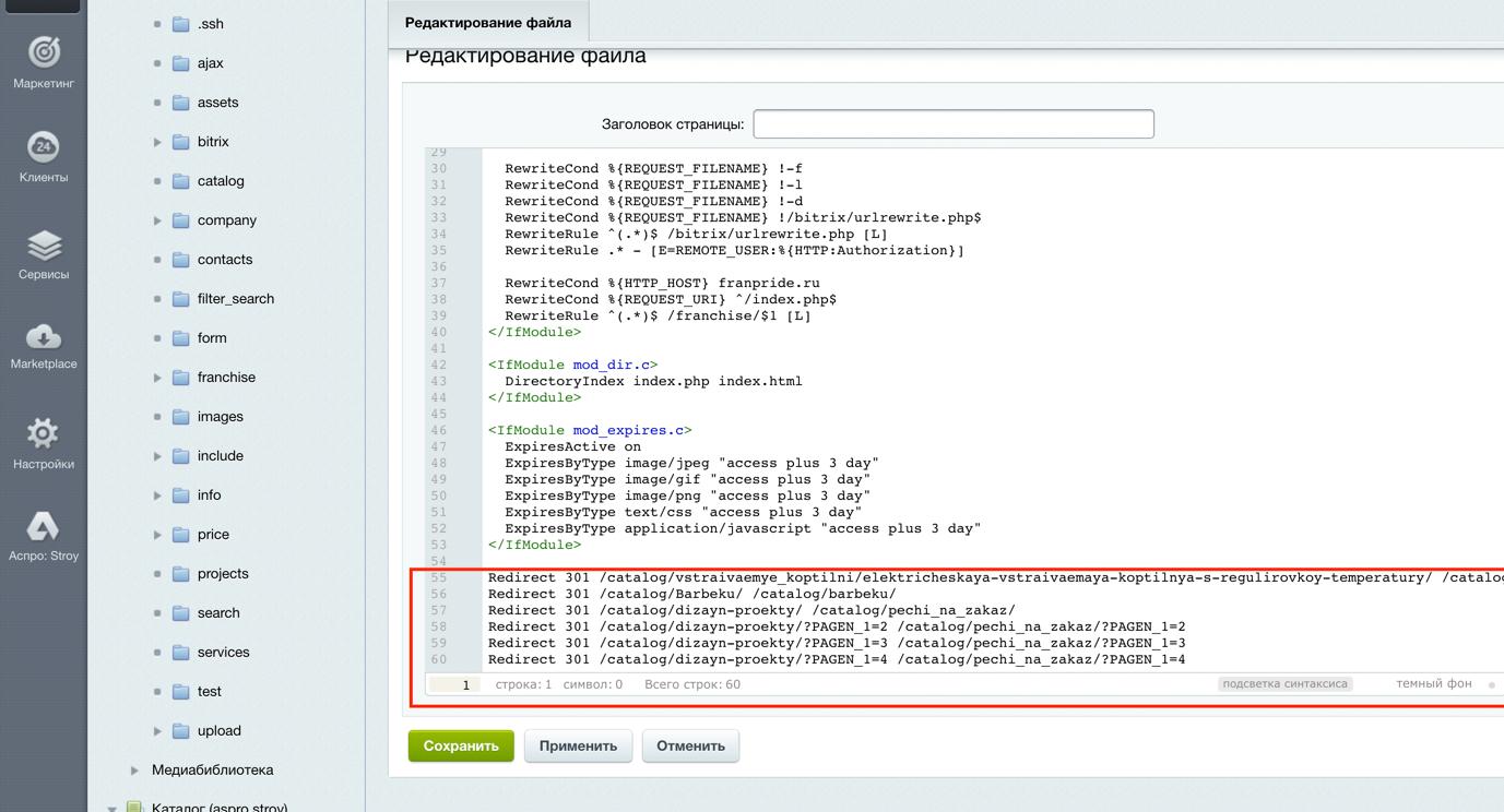 пример 301 редиректа на Битрикс фото скриншот