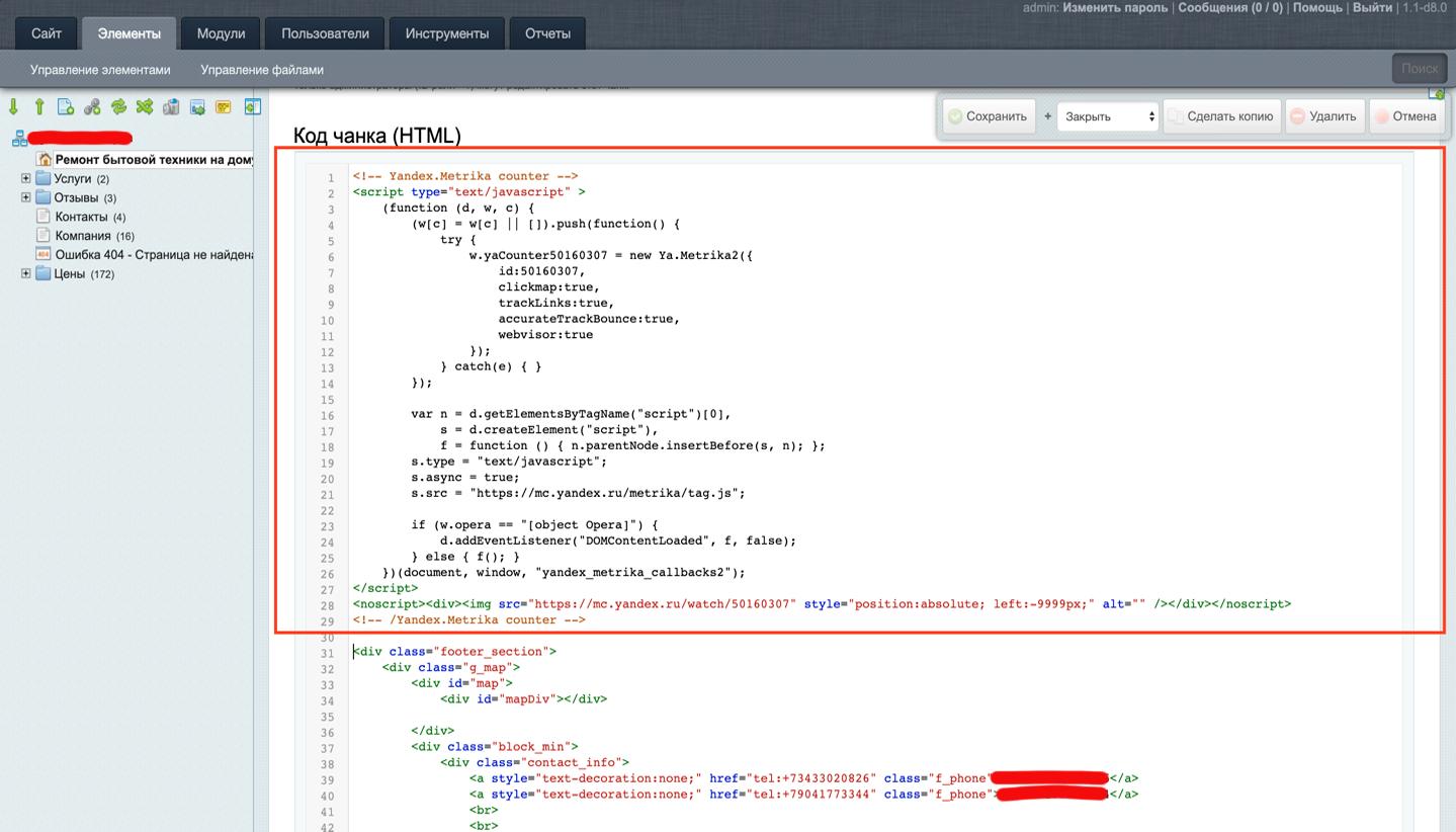 вставляем код яндекс метрики на modx