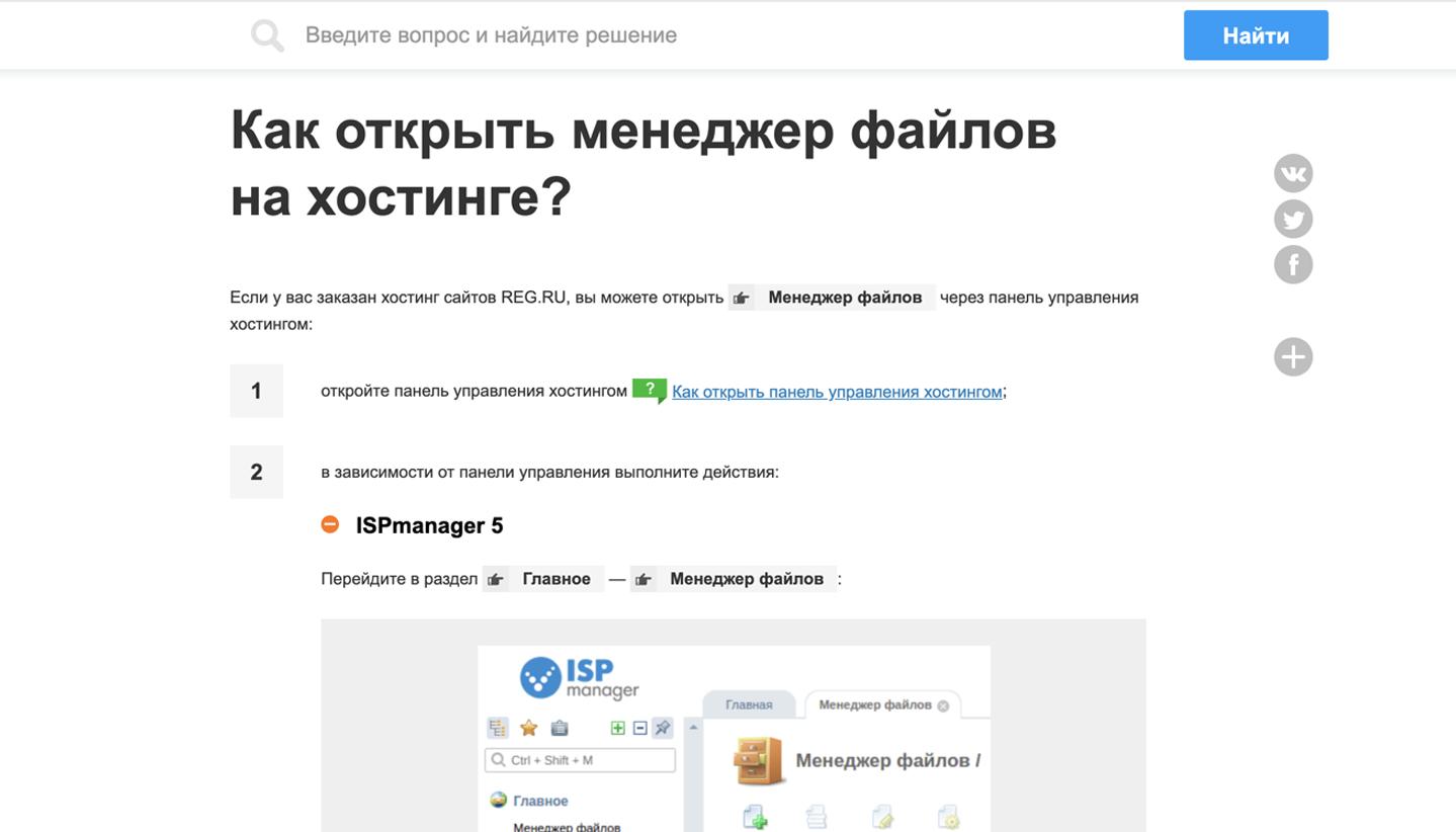 пример документации reg.ru