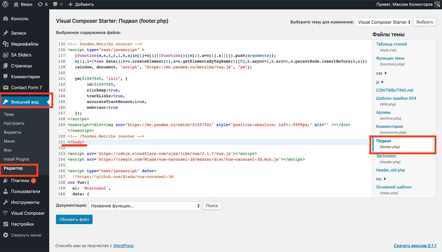 добавляем код метрики в шаблон wordpress вручную