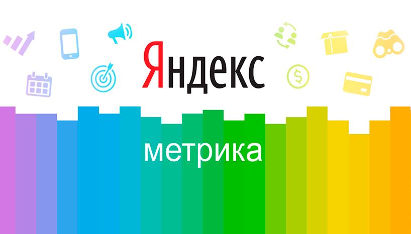 Как добавить Яндекс Метрику на сайт самостоятельно