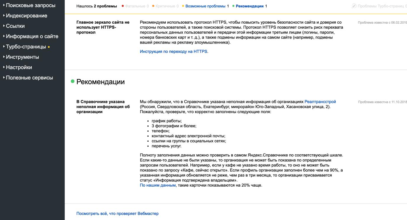 как продвигать сайт в Яндексе