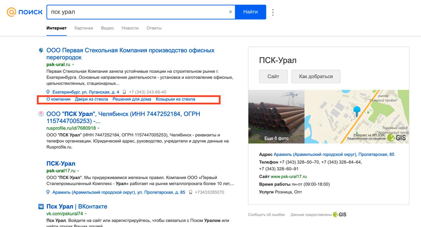 быстрые ссылки в mail.ru поиске