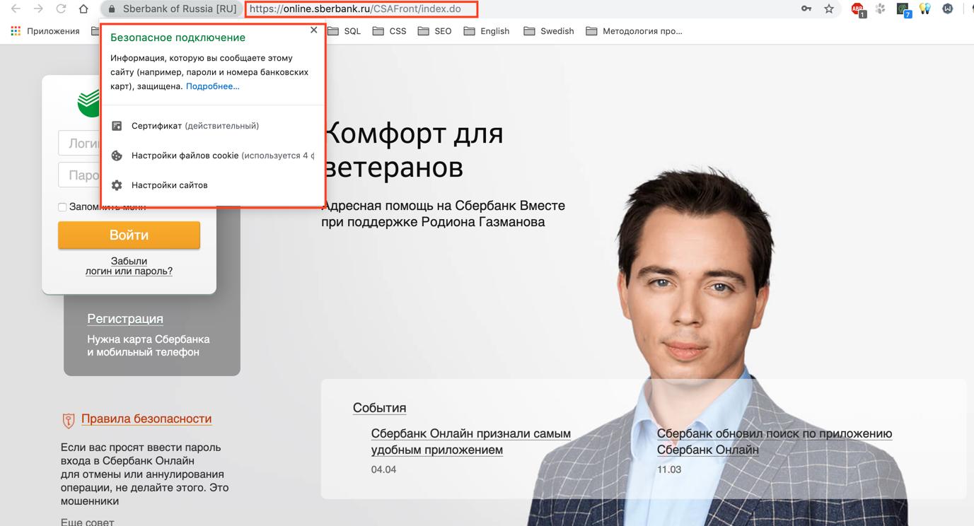 ssl сертификат важная вещь для продвижения сайта в Яндексе