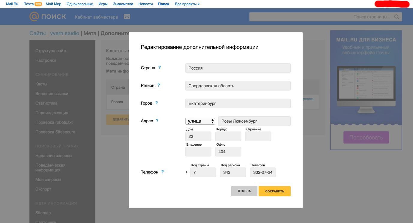 заполняем адрес компании в кабинете вебмастера в mail.ru