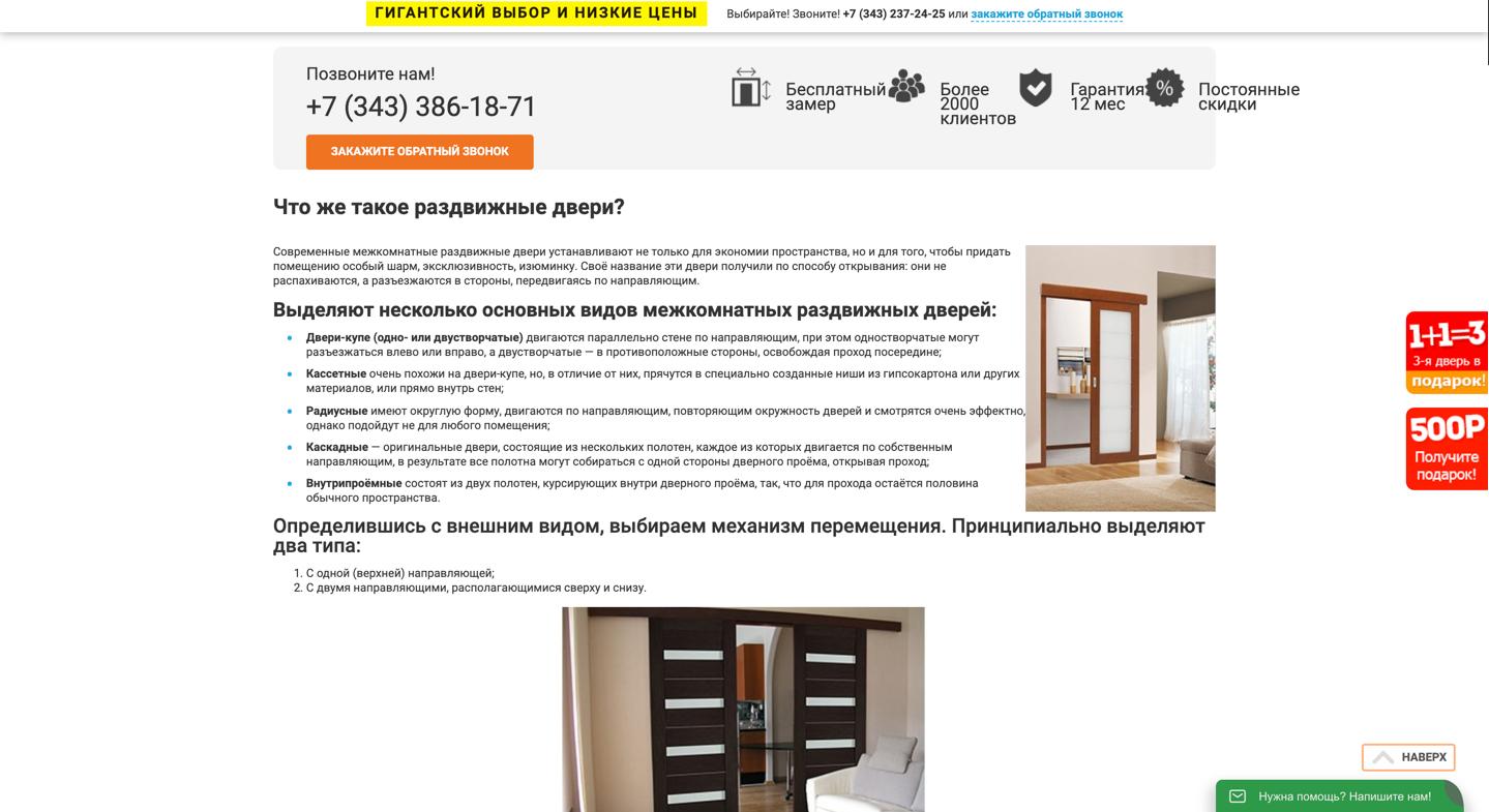 пример текста для интернет-магазина