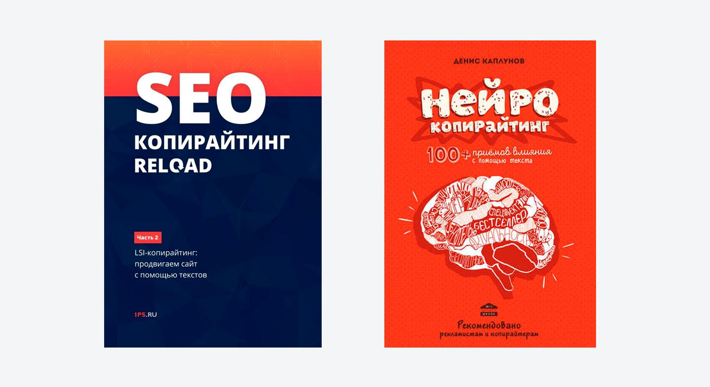 книги для копирайтеров по seo