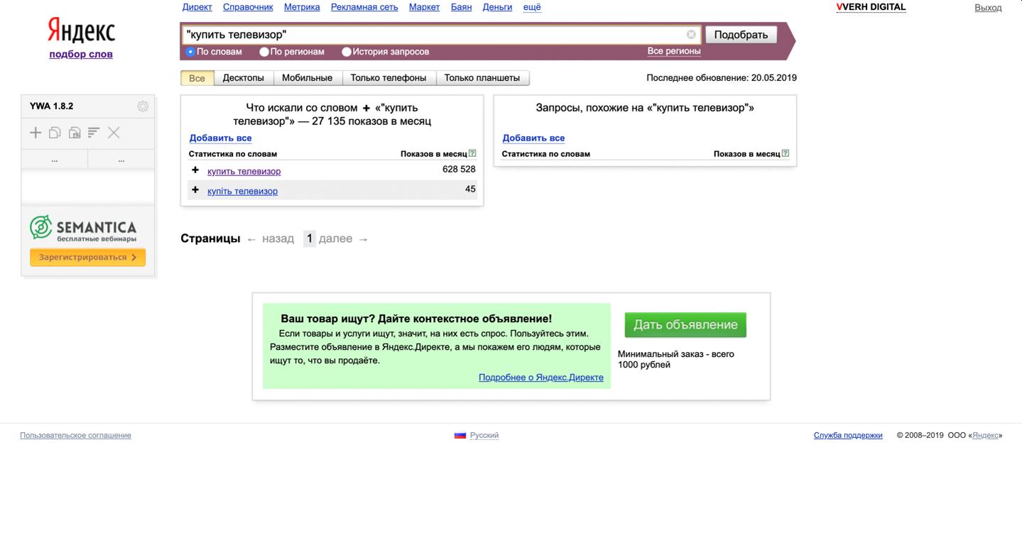 проверить частотность ключевых слов онлайн