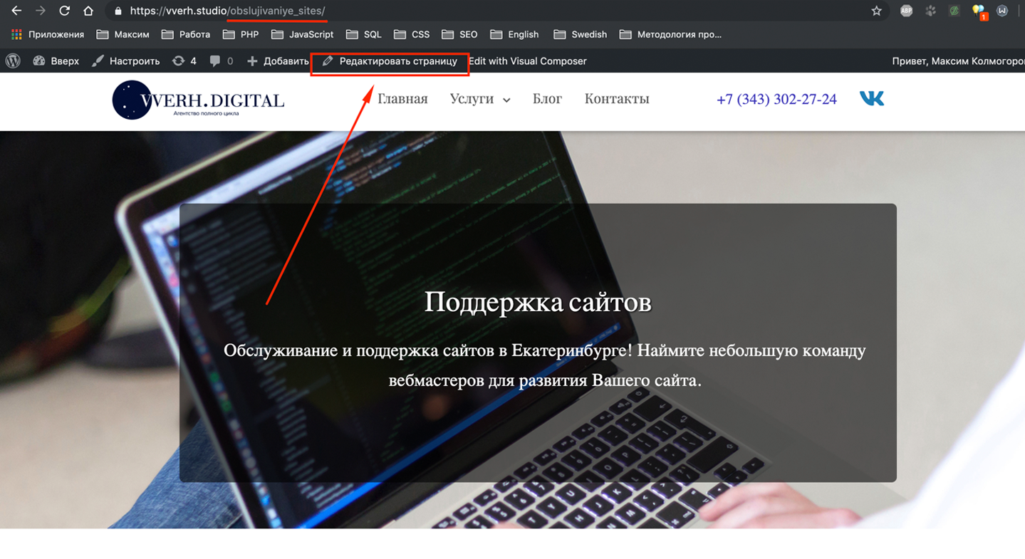 заполняем seo url чпу в wordpress
