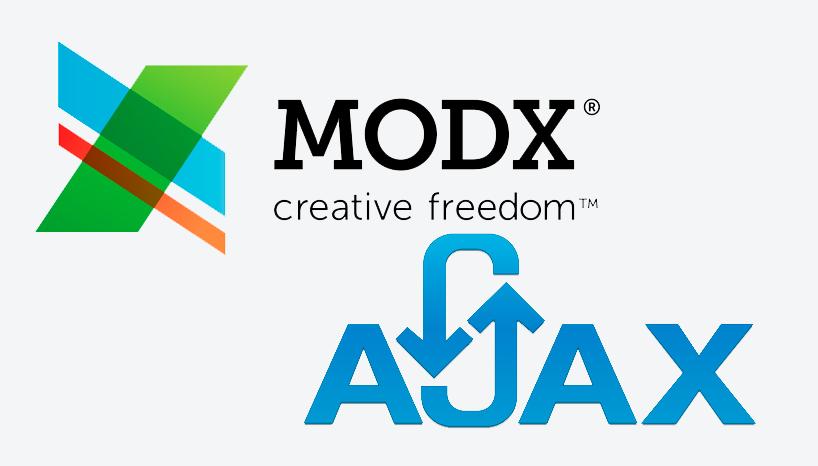 MODX: Ajax форма обратной связи