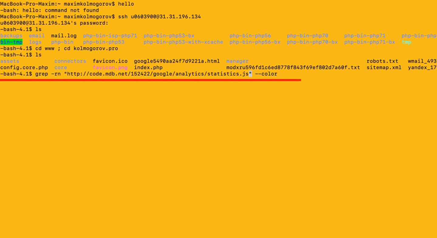 ищем вирус с помощью ssh