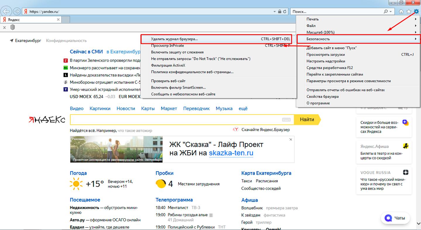 как очистить кэш в браузере internet explorer
