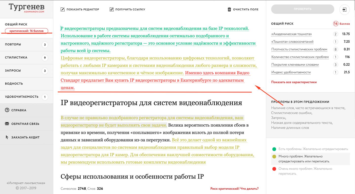 "анализируем текст с помощью сервиса ""Тургенев"" от Ашманова"