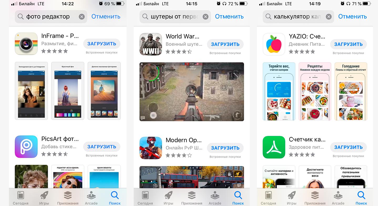 поисковая выдача мобильных приложений из app store