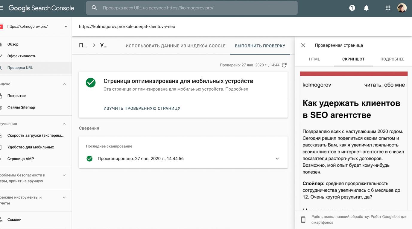 пример индексации javascript сайта Google