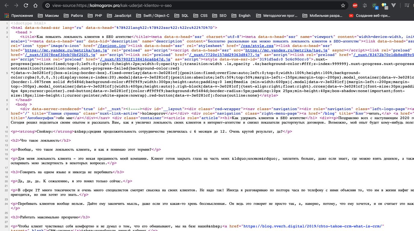 сайт на javascript с server side rendering