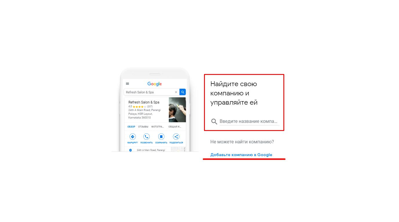 поиск своей компании в google мой бизнес