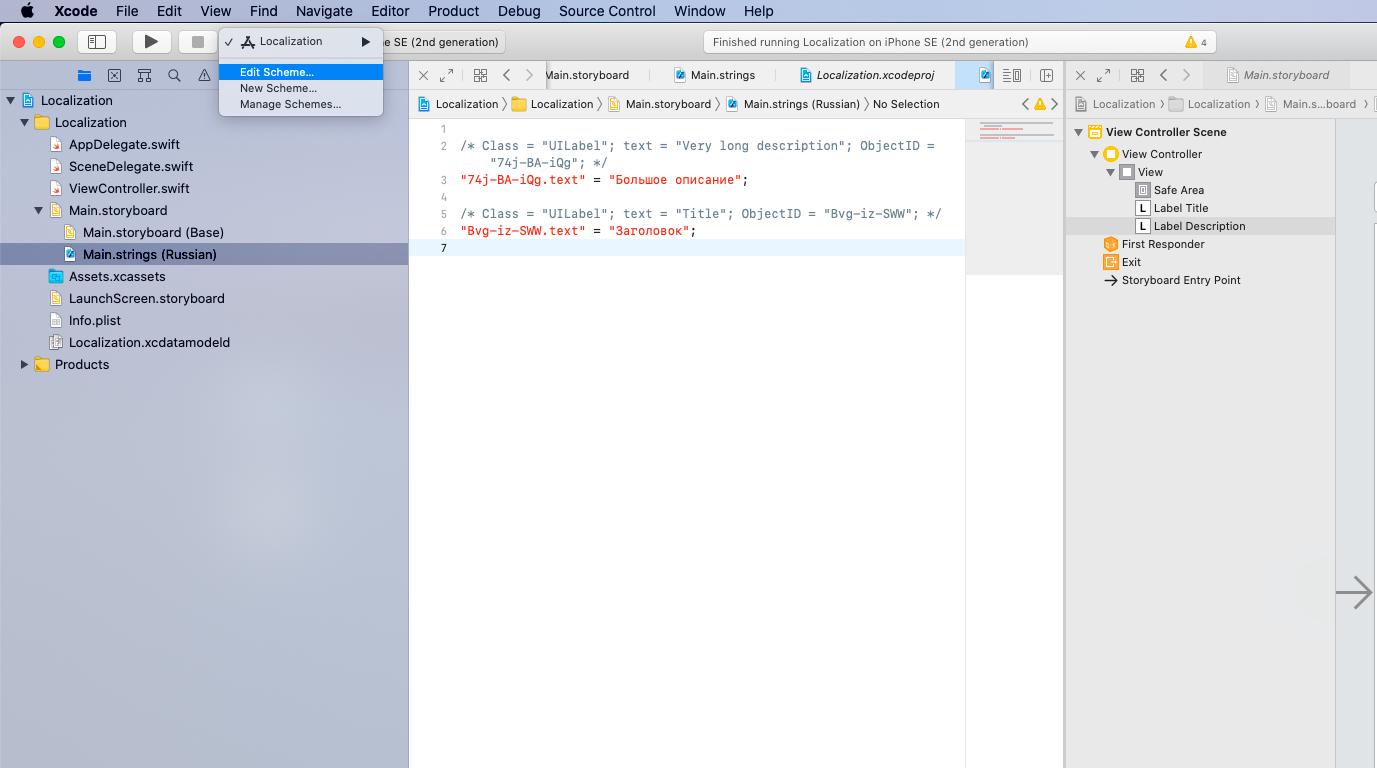 Переходим в Xcode Edit Scheme