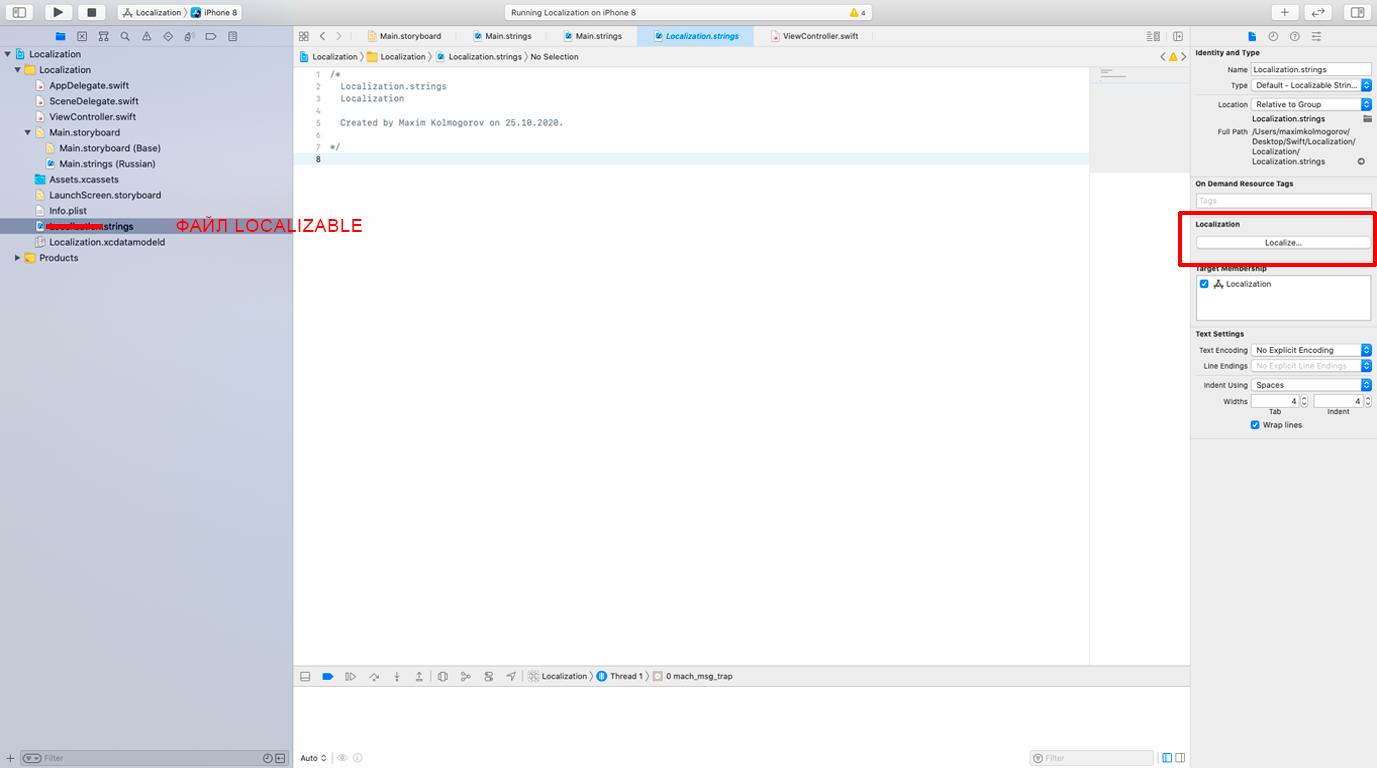 Открываем File Inspector и нажимаем Localize