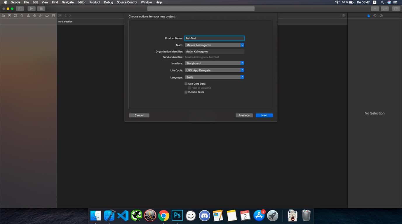 Стартовый проект для работы в Xcode