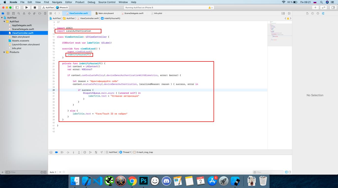 Пример кода на Swift с помощью которого подключаем Face и Touch ID