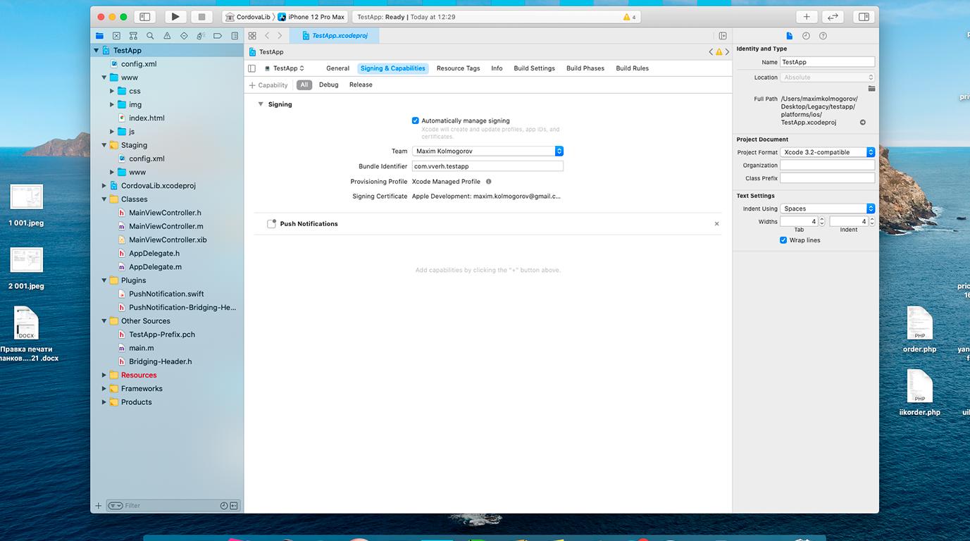 добавляем новую зависимость push notification в xcode